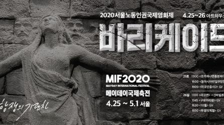2020서울노동인권국제영화제 <바리케이드>