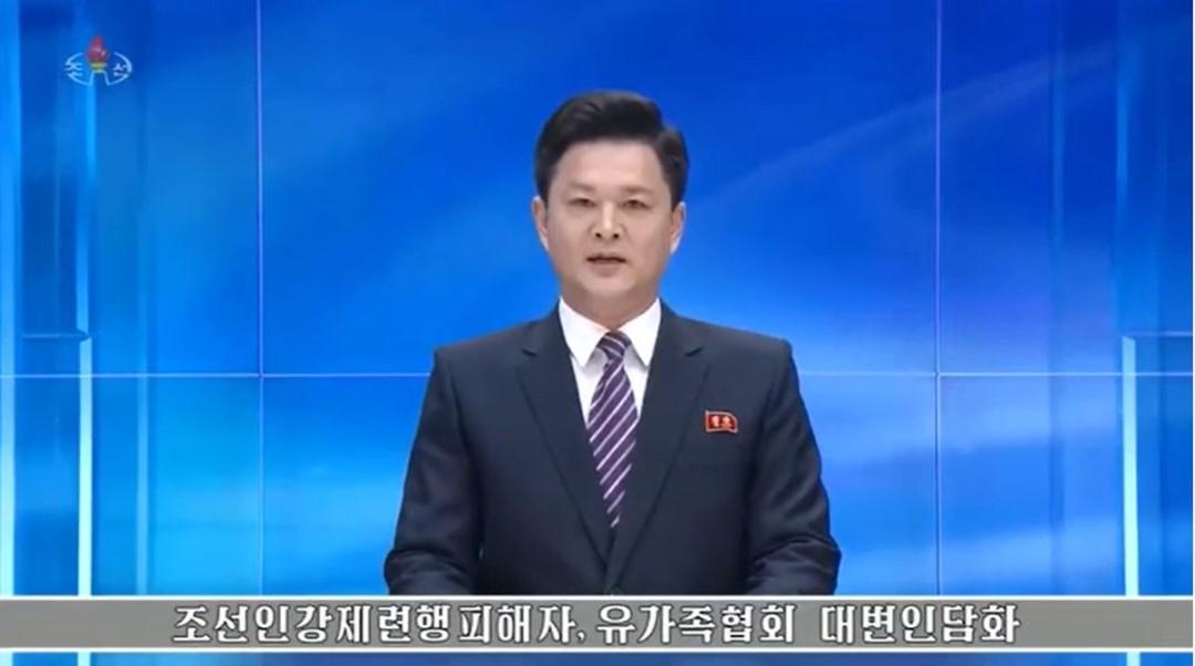 [노동신문] 조선인강제연행피해자, 유가족협회 대변인담화