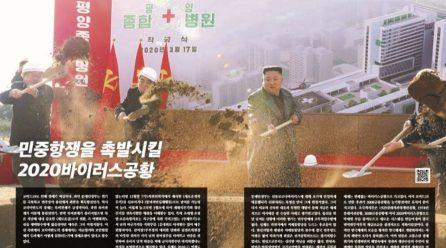 [항쟁의기관차4 – 생활] 민중항쟁을 촉발시킬 2020바이러스공황
