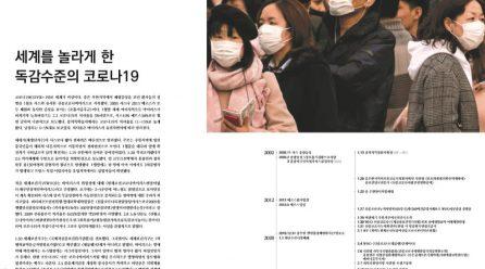 [항쟁의기관차3 – 생산] 세계를 놀라게 한 독감수준의 코로나19
