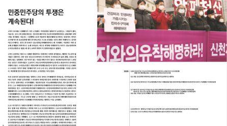 [항쟁의기관차4 – 생활] 민중민주당의 투쟁은 계속된다!