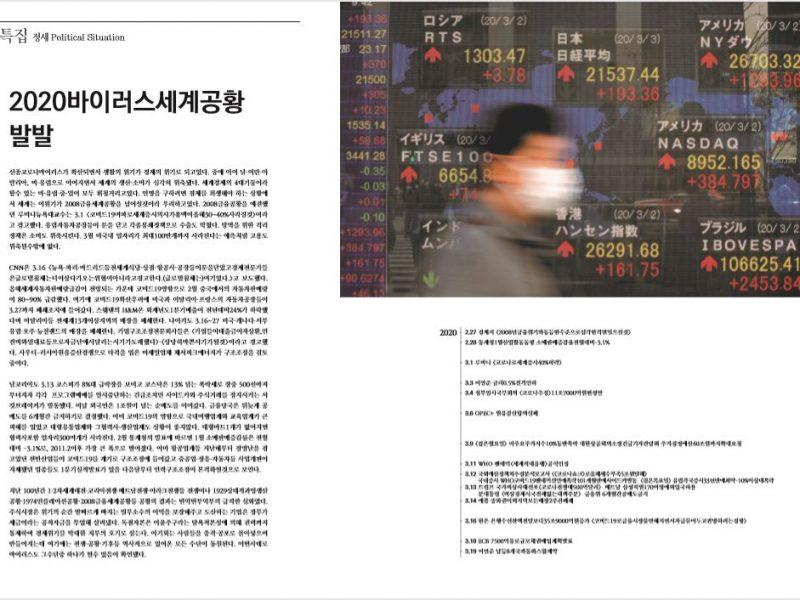 [항쟁의기관차4 – 생활] 2020바이러스세계공황 발발