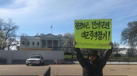 <전세계가 반대하는 제국주의침략전쟁> 9차미국평화원정 15일째 .. 백악관앞시위 총1043일째