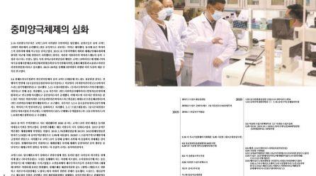 [항쟁의기관차4 – 생활] 중미양극체제의 심화