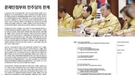 [항쟁의기관차4 – 생활] 문재인정부와 민주당의 한계