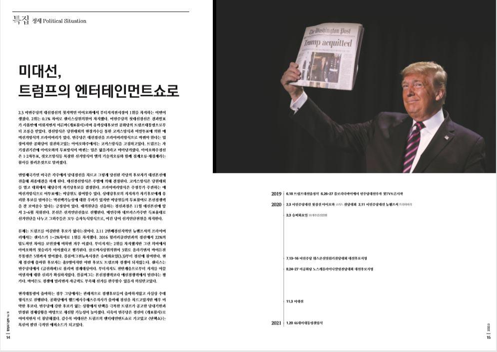 [항쟁의기관차3 – 생산] 미대선, 트럼프의 엔터테인먼트쇼로