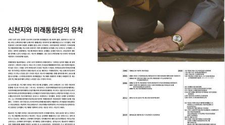 [항쟁의기관차4 – 생활] 신천지와 미래통합당의 유착
