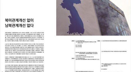 [항쟁의기관차3 – 생산]북미관계개선 없이 남북관계개선 없다