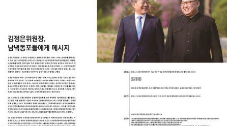 [항쟁의기관차4 – 생활] 김정은위원장, 남녘동포들에게 메시지