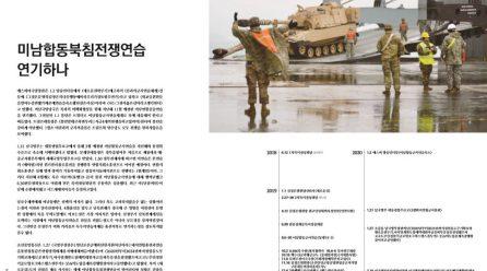 [항쟁의기관차3 – 생산] 미남합동북침전쟁연습 연기하나