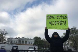 <전세계의 평화를 앞당기는 투쟁> 9차미국평화원정 31일째 .. 백악관앞시위 총1059일째