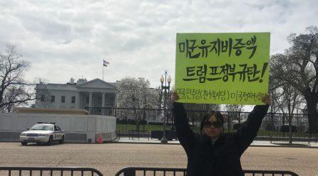 <선명히 드러나는 제국주의의 악랄함> 9차미국평화원정 13일째 .. 백악관앞시위 총1041일째