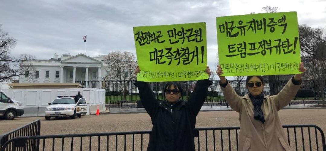 <비가 와도 굴함없는 평화시위> 9차미국평화원정 11일째 .. 백악관앞시위 총1039일째