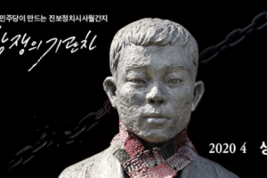 <항쟁의기관차>4월호 <생활>발간!