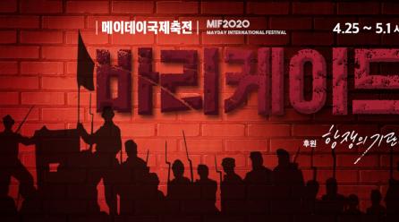 메이데이국제축전2020(MIF2020) 개최