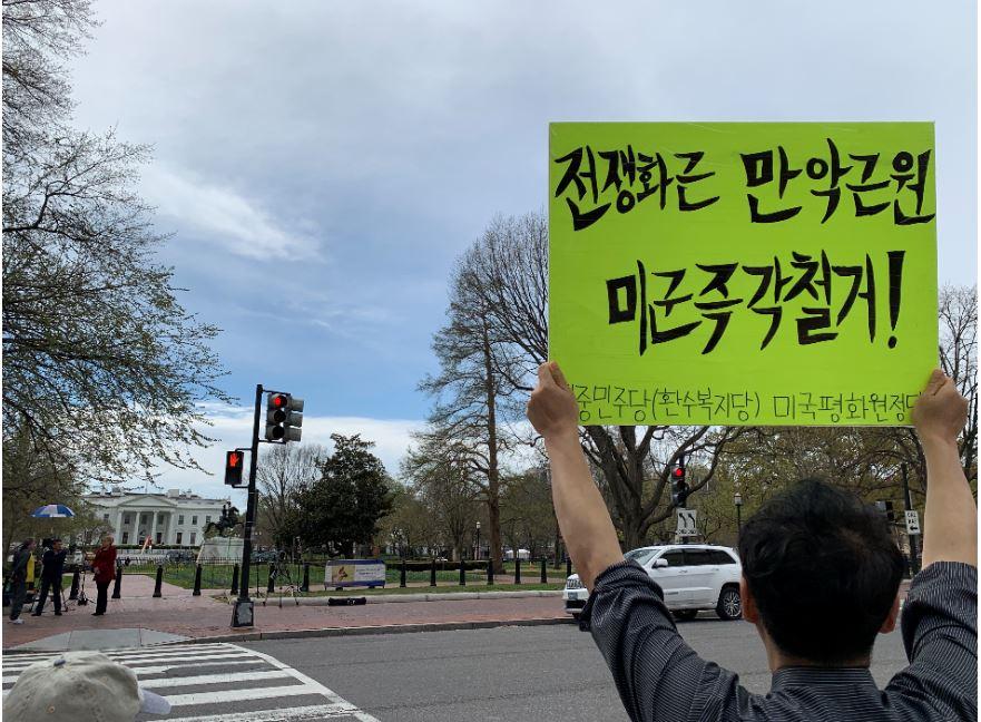 <멈추지 않는 반전평화의 목소리> 9차미국평화원정 28일째 .. 백악관앞시위 총1056일째