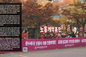 [항쟁의기관차4 – 생활] 21세기노동혁명의 출발점