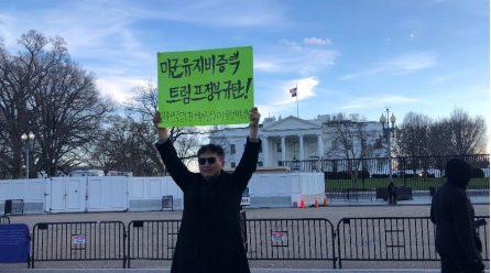 <미군철거를 위한 계속되는 투쟁!> 9차미국평화원정 1일째 .. 백악관앞시위 총1029일째