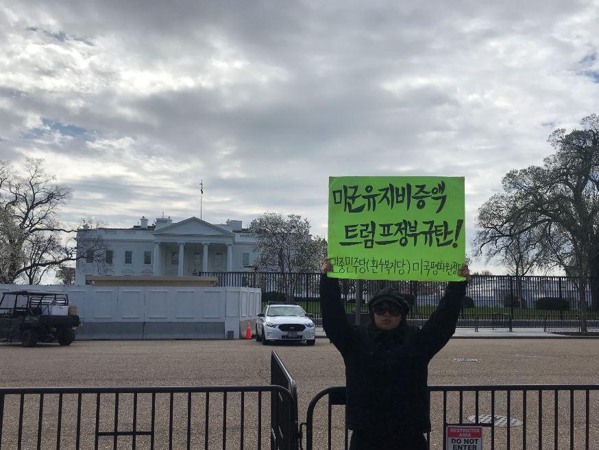<미군유지비증액반대!> 9차미국평화원정 18일째 .. 백악관앞시위 총1046일째