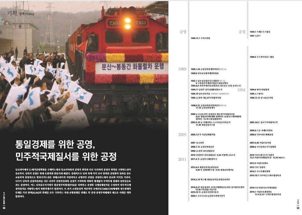 [항쟁의기관차3 – 생산] 통일경제를 위한 공영, 민주적국제질서를 위한 공정