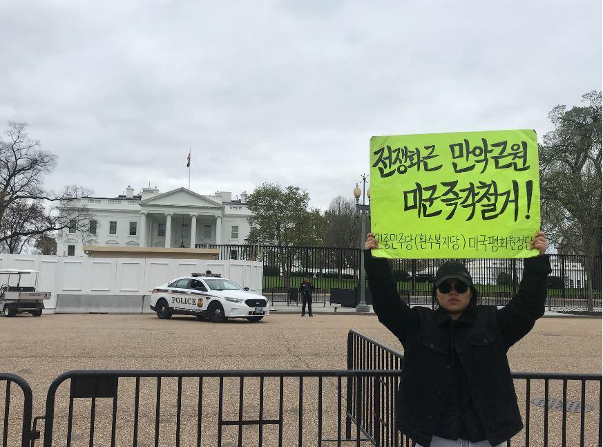 <침략과 약탈의 미제국주의에 맞선 투쟁> 9차미국평화원정 25일째 .. 백악관앞시위 총1053일째