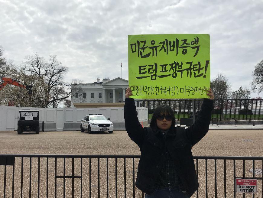 <진실을 알리는 투쟁> 9차미국평화원정 19일째 .. 백악관앞시위 총1047일째