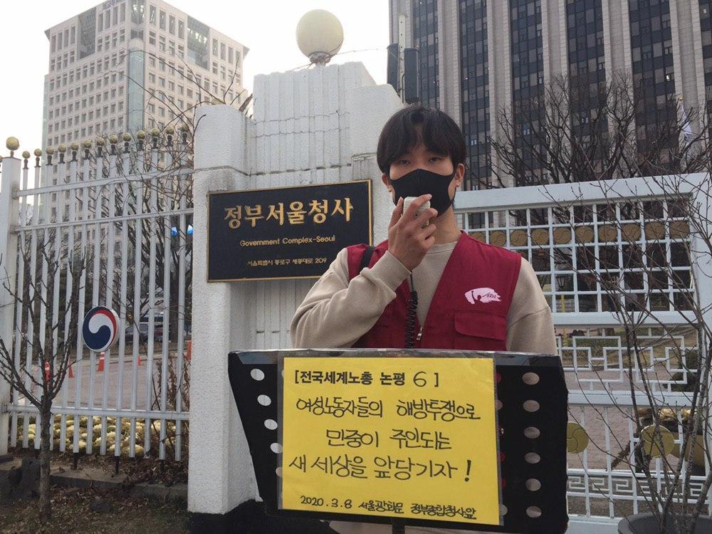 전총 <여성노동자들의 해방투쟁으로 민중이 주인되는 새세상을 앞당기자!>논평발표