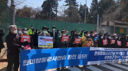 민중민주당 용산미군기지앞 <19차반미월례집회>참여
