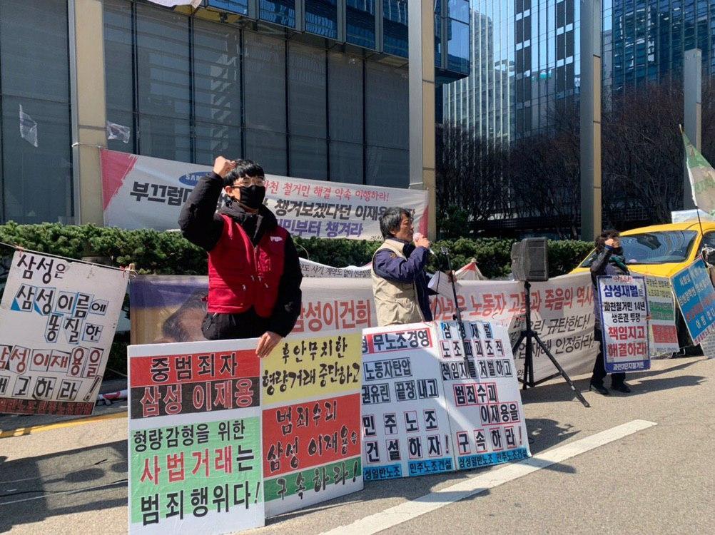 삼성일반노조, <삼성노동자탄압하는 삼성재벌 규탄> .. 서울유니온 연대