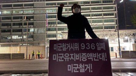 민중민주당철야시위, 삼봉로미대사관옆에서 광화문광장미대사관앞으로!
