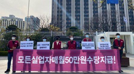 전총 <모든실업자매월50만원수당지급!> 기자회견후 일인시위진행