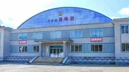 [노동신문] 체육관이 새로 일떠섰다