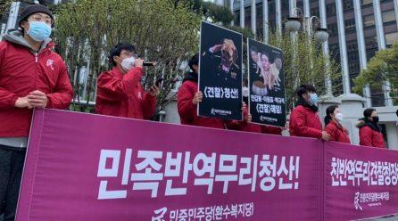민중민주당 <민족반역무리청산!친반역무리견찰청장해임!> 기자회견집회 .. <24시간내 해결하라> 강력촉구