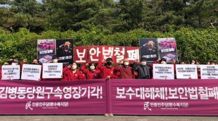 민중민주당 <김병동당원구속영장기각!보수대해체!보안법철폐!>