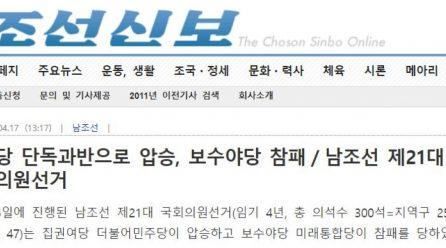 [조선신보] 총선결과보도 .. 보수야당참패