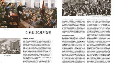 [항쟁의기관차5 – 21세기혁명] 미완의 20세기혁명