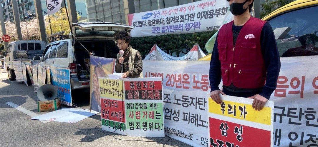 서울유니온 <삼성생명 암보험금 지급하라> … 삼성수요집회연대