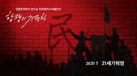 <항쟁의기관차>5월호 <21세기혁명>발행!