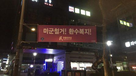 민중민주당 광화문일대에 가로막34개 게시