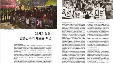 [항쟁의기관차5 – 21세기혁명] 21세기혁명, 민중민주의 새로운 혁명