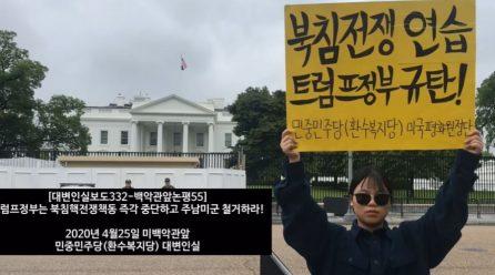 민중민주당 백악관앞논평 <트럼프정부는 북침핵전쟁책동 즉각 중단하고 주남미군 철거하라!>