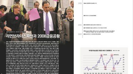 [항쟁의기관차5 – 21세기혁명] 리먼브라더스파산과 2008금융공황