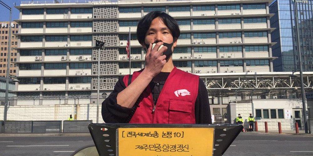 전총 <제주민중항쟁정신 따라 민중민주의 길로 나아가자 >논평발표