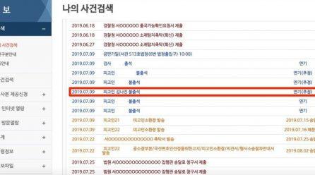 김나진학생당원 부당구속 인권침해논란 .. 민중민주당 <무조건즉각석방>강력촉구
