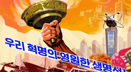 [노동신문] 자력갱생은 승리와 번영의 진로