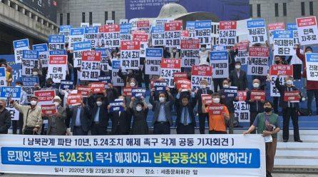 민중민주당 <5.24조치해제! 남북공동선언이행!> 공동기자회견 참여