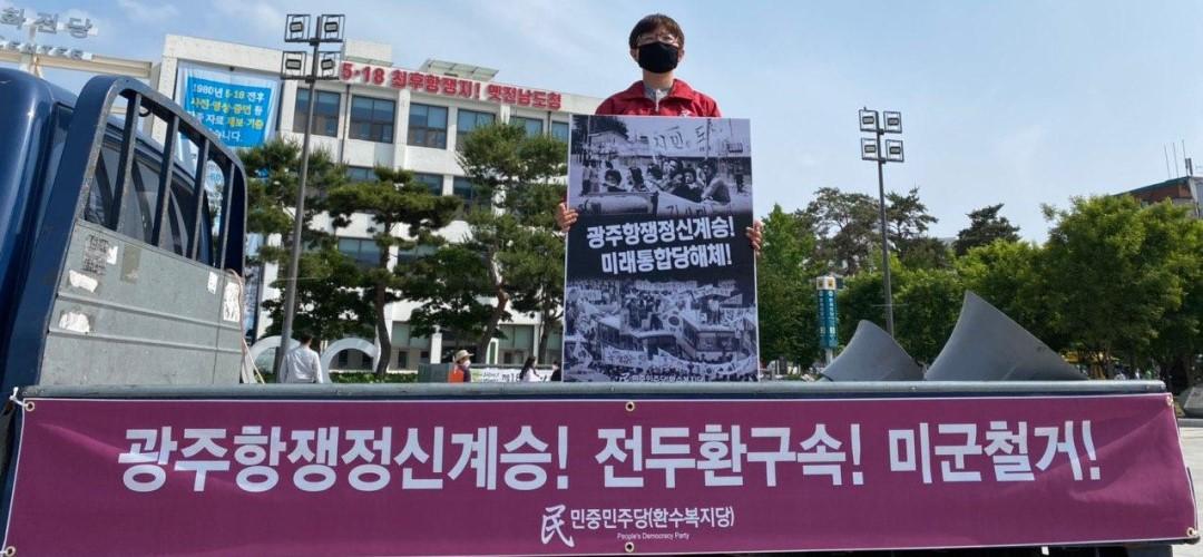 민중민주당 구전남도청앞 정당연설회 2차례 진행