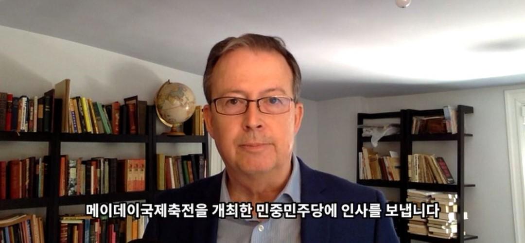 [MIF] 미평화단체앤써대표 베커 <미군철거요구하는 코리아민중에 연대> .. 10회코리아국제포럼과 MIF2020에 영상참여