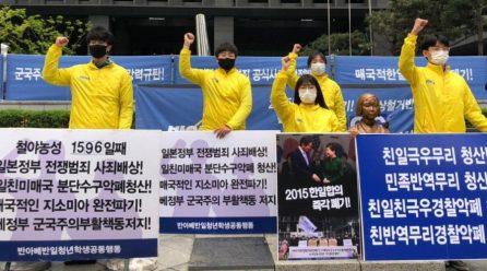 반일행동 <문재인정권은 매국적한일합의 폐기하고 친일반역무리 청산하라!> 촉구