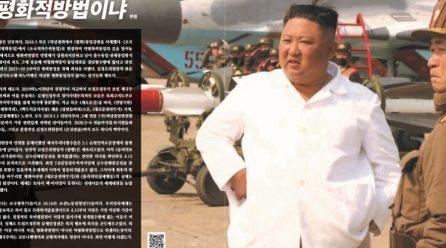 [항쟁의기관차6 – 바이러스] 단호한 북, 평화적방법이냐 비평화적방법이냐